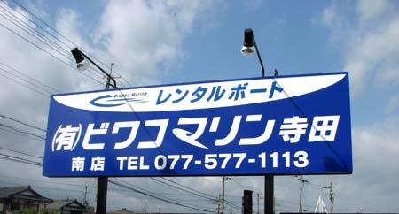 ビワコマリン寺田 南支店